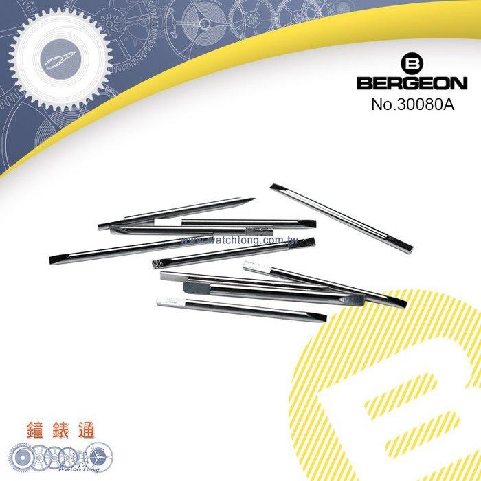 【鐘錶通】B30080A《瑞士BERGEON》一字螺絲起子刀肉 (單支售) ├螺絲工具/鐘錶眼鏡起子/手錶維修工具┤