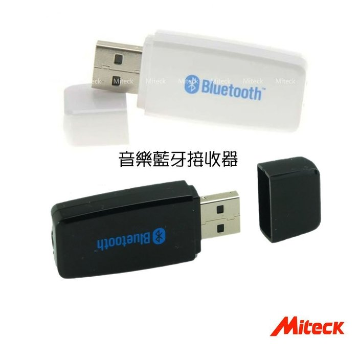 【POCKET】Miteck BR-202 藍牙音樂傳輸器 HTC SONY iPhone