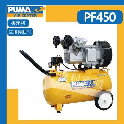 =達利商城= 台灣 巨霸 PUMA 4HP 46L 雙缸 無油直接式 空壓機 (打氣快速) PF450