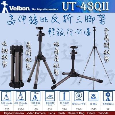 【數位達人】旅行必備腳架 Velbon 金鐘 UT-43QII 二代 UT43QII 反折三腳架 UT43Q 參考 現貨