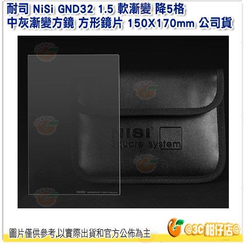 送清潔擦 耐司 NiSi GND32 1.5 軟漸變 降5格 中灰漸變方鏡 方形鏡片 150X170mm 公司貨