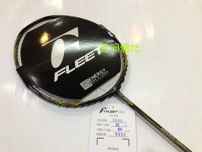 【五羽倫比】FLEET 富力特 WOVEN 1000VI FLEET WOVEN-1000VI富力特六代 全功能型羽球拍