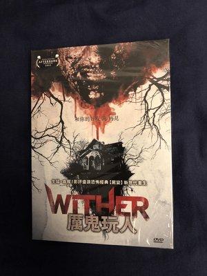 電影狂客/正版DVD台灣三區銷售版厲鬼玩人 Wither(恐怖血腥程度不輸給山姆雷米的屍變/鬼玩人)