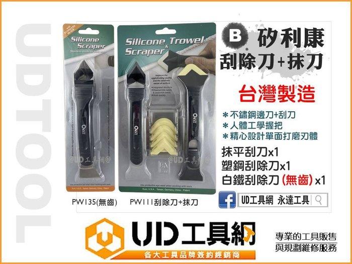 @UD工具網@ 台灣製 orix 矽利康刮刀 PW111+PW135(無齒)塑鋼+白鐵刮刀+抹刀 除霉 除黴 矽康膠刮除