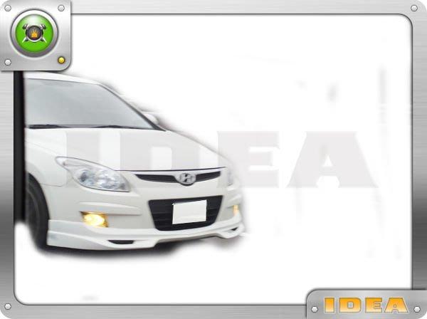 泰山美研社5664 HYUNDAI 現代 I30 前下巴 客製化改裝