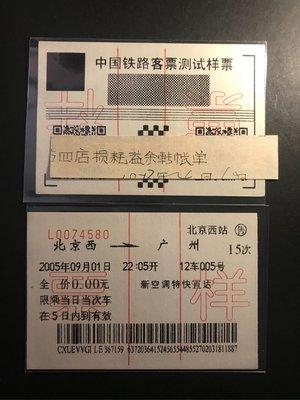 中國鐵路(動車)測試樣票2張 保真!