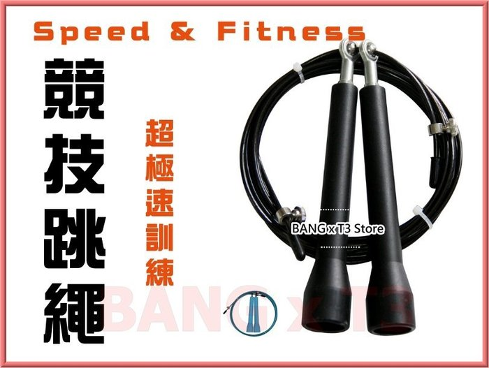 BANG T3◎競技跳繩 高速跳繩 Crossfit專用 跳繩 3公尺自由調節長度 鋼絲 PVC 瘦身 減脂【R21】