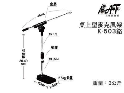 高傳真音響【K-503 】麥克風架 桌上型銑盤座 可伸縮調高度【贈】麥克風夾