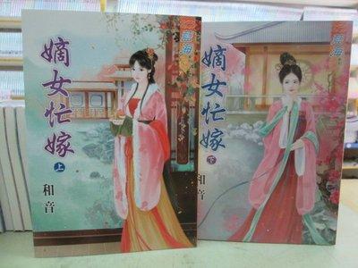 【博愛二手書】文藝小說   嫡女忙嫁(上)(下)   作者:和音,定價500元,售價350元