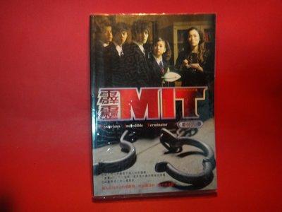 【愛悅二手書坊 14-20】霹靂MIT電視小說 八大電視公司/監製 麥田,城邦文化出版(出版頁水漬)