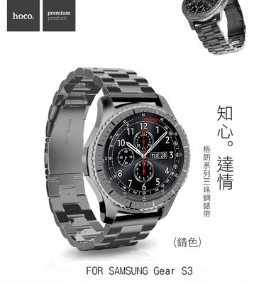 *PHONE寶*HOCO Gear S3 watch/ Gaiaxy watch 46mm 格朗系列錶帶三珠款 22mm