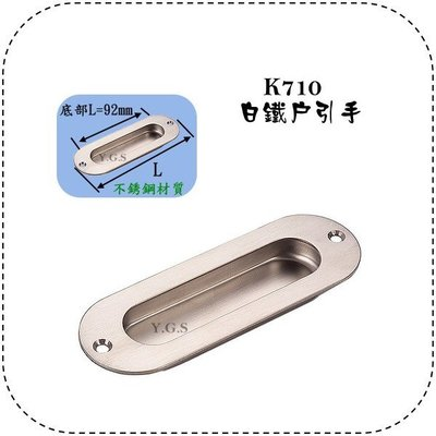 Y.G.S~取手五金~K710白鐵戶引手 (含稅)