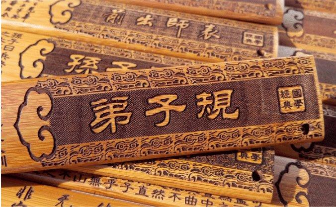 竹雕戒尺 弟子規心經三字經竹製品尺子國學碳化戒尺竹製禮品QQ