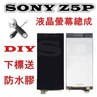 【12號】 SONY Z5P(E6883)螢幕總成/螢幕破裂/液晶破裂/液晶總成/玻璃破裂/手機維修/維修零件