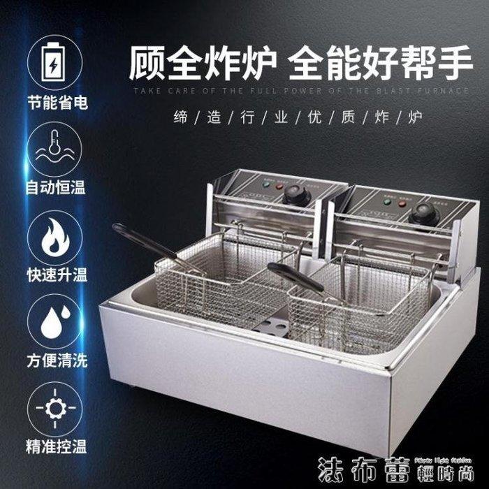油炸鍋商用電炸爐單缸雙缸炸薯條油條雞排機擺攤油炸機電炸鍋 220V