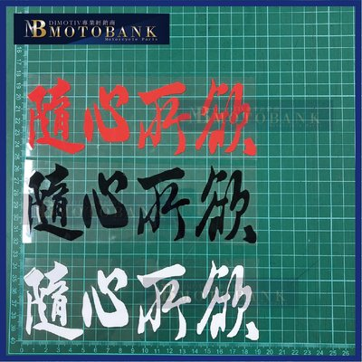 [MOTOBANK] 隨心所欲 (19x7cm) 防水 機車貼紙 車身貼 K00454
