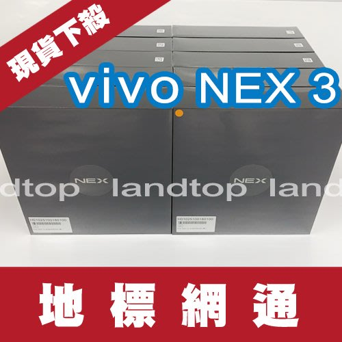 地標網通-中壢地標→Vivo NEX 3 8GB/256GB 手機單機現貨價20990元
