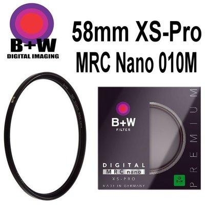 永佳相機_B+W XS-Pro 58mm 010M UV MRC nano 超薄奈米鍍膜保護鏡 德國製 UV XSP