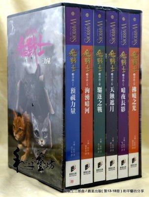 晨星出版~全新品未曾開封~~貓戰士三部曲(13-18冊).特賣只要$1125元