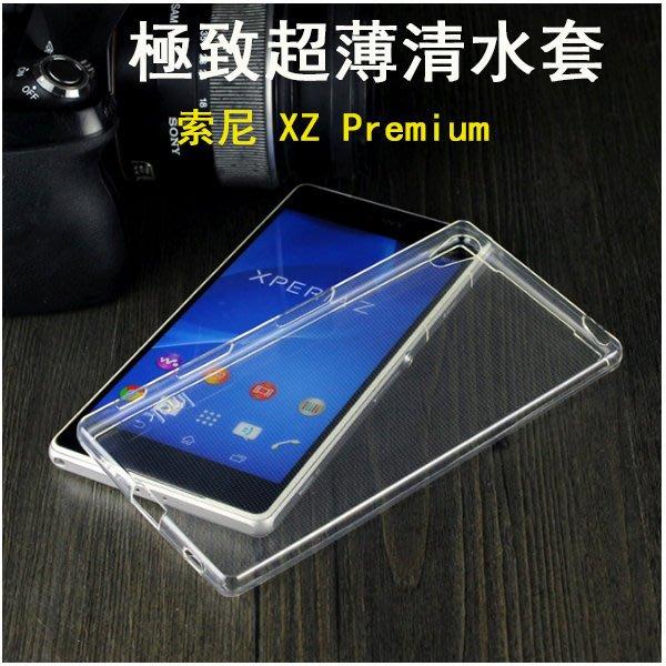 極致超薄 索尼 Xperia XZ Premium 手機殼 Sony XZS G8142 超薄TPU 防水印 保護套 超透明 軟殼