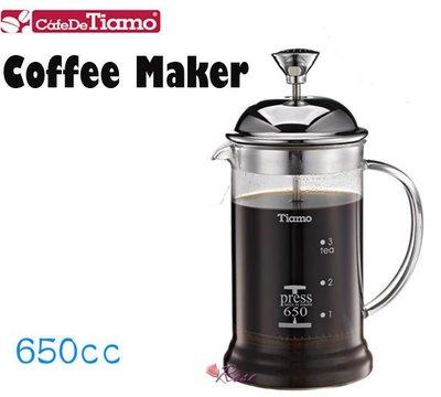 【ROSE 玫瑰咖啡館】Tiamo 多功能 法式濾壓壺 法壓壺 650cc-不鏽鋼  現貨 台灣製