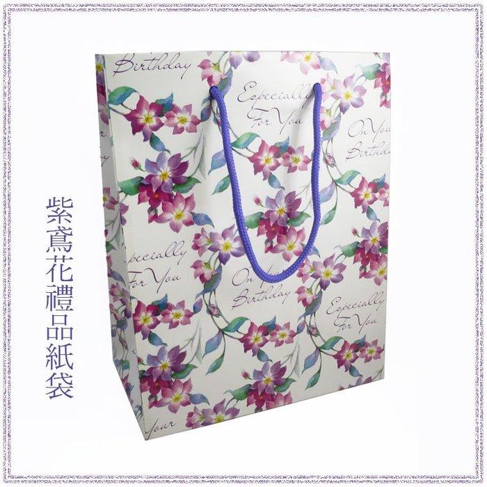 *美公主城堡*紫鳶花禮品紙袋 棉手把 包裝用品 牛皮袋 袋子 禮盒袋 手提袋 蛋糕袋 包裝袋