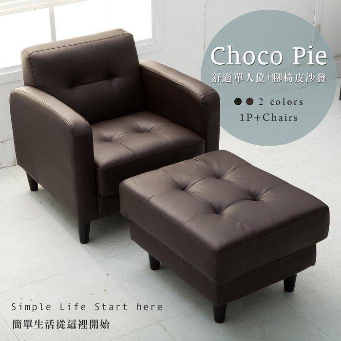 沙發 單人沙發  Choco Pie巧克派單人沙發含腳椅2143-1P+ST【多瓦娜】【超優惠】