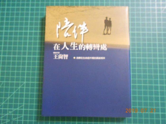 《 陪伴在人生的轉彎處 》 王尚智著 水晶圖書 【CS超聖文化2讚】
