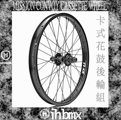 MISSION CONVOY CASSETTE WHEEL 卡式花鼓後輪組 滑板/街道車/直排輪/街道車/DH/極限單車