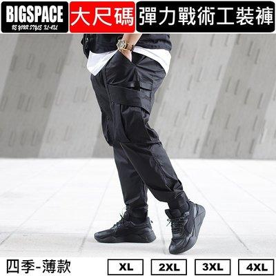 【加大空間】大尺碼機能戰術工裝褲 大碼縮口褲 休閒褲 工作褲 大尺碼長褲2XL~4XL BIGSPACE【917068】