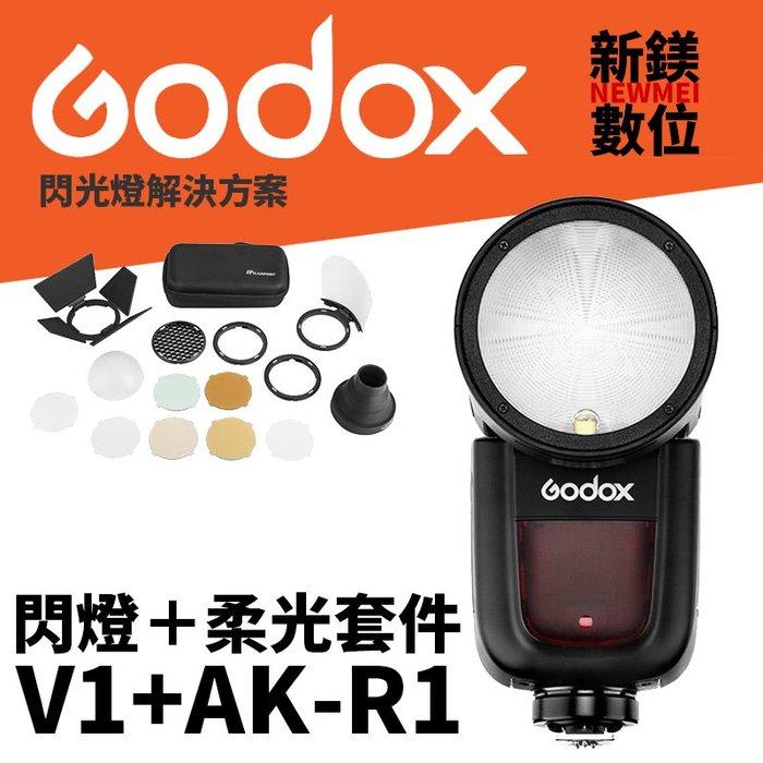 【新鎂門市可議價】Godox 神牛 V1+AK-R1現貨 i-TTL 鋰電圓燈頭閃光燈+柔光套組 2.4G 開年公司貨