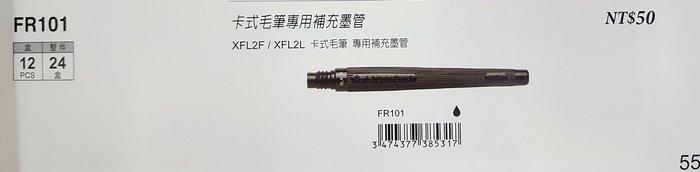 PENETL飛龍 百點 FR101 卡式毛筆-筆芯(XFL2F / XFL2L專用補充墨管) 好好逛文具小舖