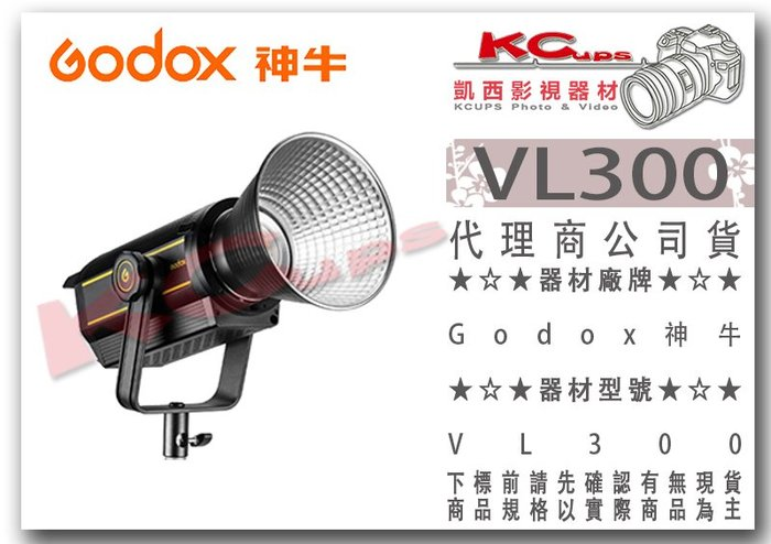 凱西影視器材【 Godox 神牛 VL300 LED聚光燈 300W 公司貨 】 保榮口 BOWENS 兼容V掛 持續燈