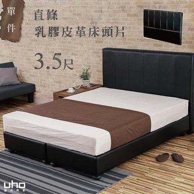 墨爾乳膠皮革黑條紋床頭片-3.5尺單人