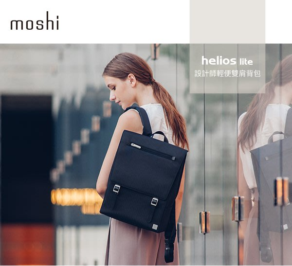 Moshi Helios Lite 時尚 雙肩 後背包(四色)