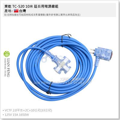 【工具屋】*含稅* 東乾 TC-520 10米 延長用電源線組 南十字星動力軟線 動力延長線 附燈 1650W 台灣製