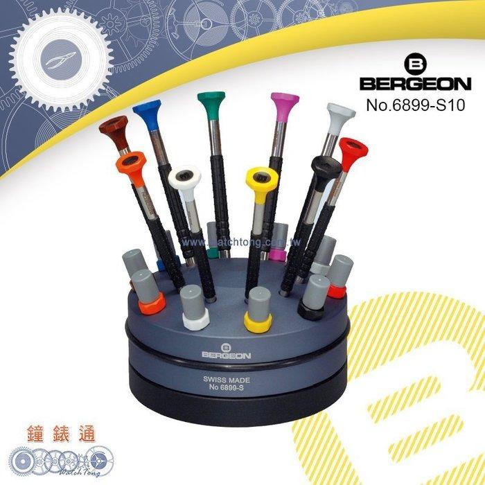 【鐘錶通】B6899-S10《瑞士BERGEON》高級螺絲起子組10尺寸附刀肉/旋轉底座├螺絲起子/鐘錶工具┤