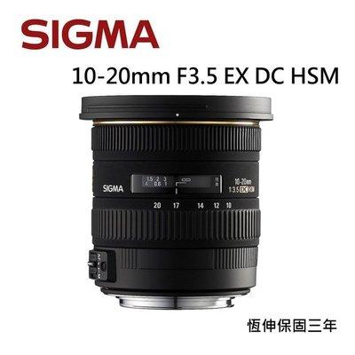 [板橋富豪相機]SIGMA 10-20...