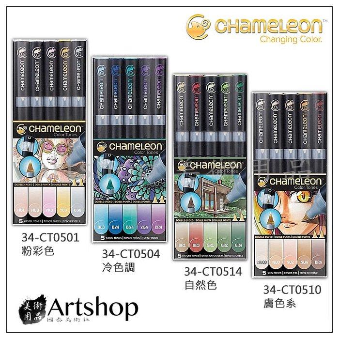 【Artshop美術用品】Chameleon 變色龍麥克筆 漸層麥克筆 5色組 7款可選