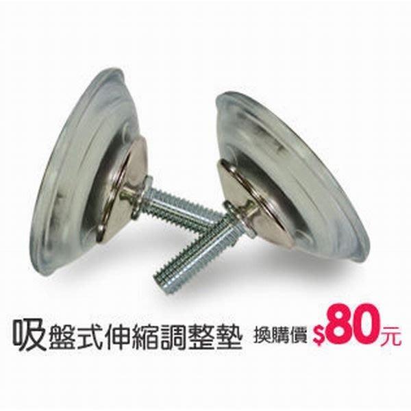 中華批發網:換購-頂天角墊換吸盤式角墊(若沒和AH系列主產品購買運費需外加)
