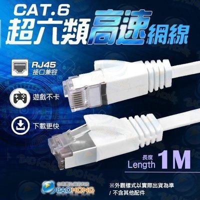 含發票】RJ45 CAT6 1米1公尺 鍍錫純銅網路線 超薄高速網路扁線 扁形網路線 工程級金屬接頭 超第六類網路線材
