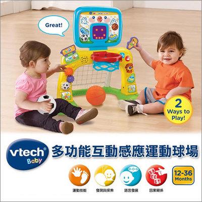 美國vtech Baby➤多功能互動感應運動球場(12-36個月),兒童玩具VB030✿蟲寶寶✿