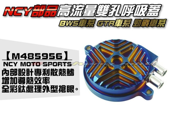 三重賣場 NCY部品 藍鈦款呼吸蓋 吸收器 吸收蓋 專利商品 增加導熱效率 勁戰1~4代 BWS車系 GTR AERO