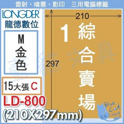 【可超商取貨】標籤【BC33370】L...