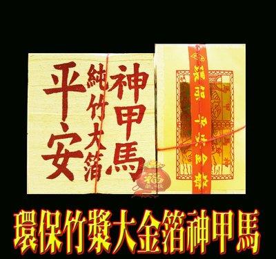 §福氣啦開運工藝§金香紙/祈福金紙/消...