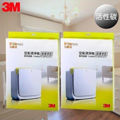 【2入超值包】 3M 凈呼吸 超優凈型空氣清淨機 MFAC-01 專用濾網 MFAC-01F ~ PM2.5 防空汙
