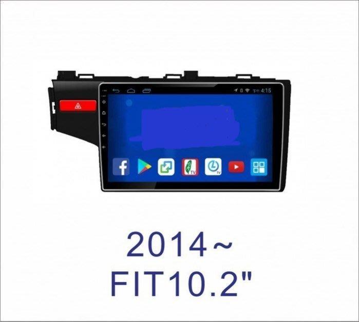 大新竹汽車影音 HONDA FIT三代/3.5 安卓機 10.2吋螢幕 台灣設計組裝 系統穩定順暢