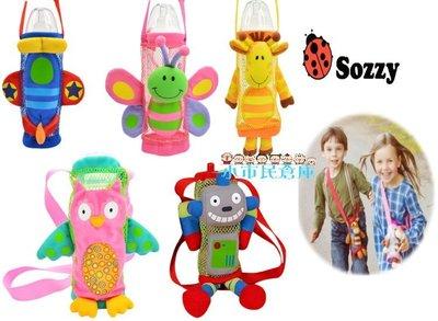 小市民倉庫~Sozzy幼兒動物奶瓶袋~嬰兒網袋玩具保護袋~單肩斜跨水壺包~飲料水杯背袋~奶瓶袋~安撫偶~5款