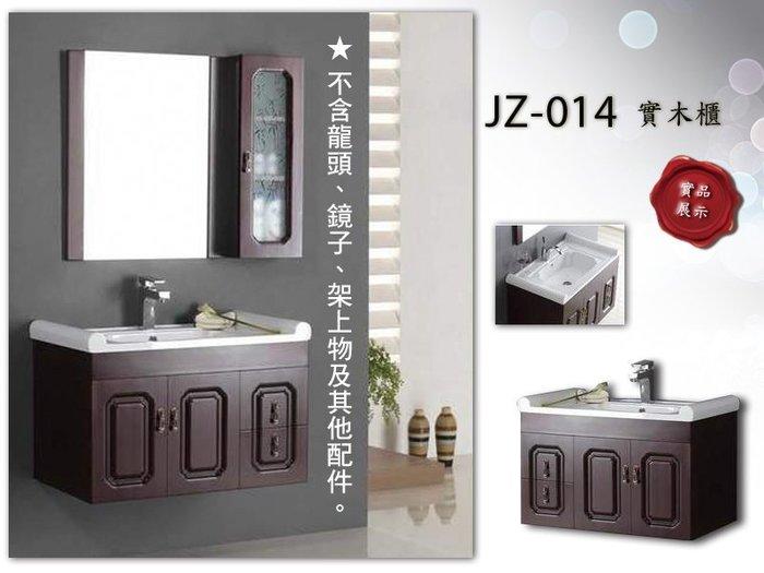 【展示出清】JZ-014 實木浴櫃 / 鏡櫃 / 瓷盆 / 另有 馬桶 淋浴拉門 浴櫃