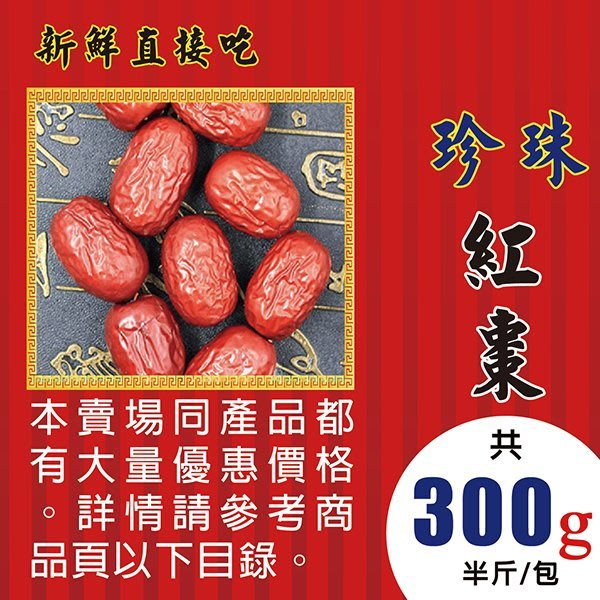 LB0205【珍珠の紅棗►300g】✔可當水果直接食用║花旗蔘茶▪菊花▪洛神花